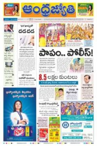 andhrajyothy-epaper-today