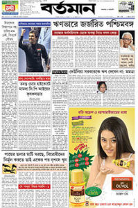 Bartaman Patrika Bengali Newspaper yesterday