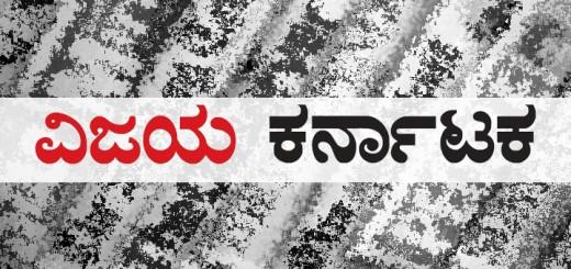 vijaya-karnataka-epaper-today