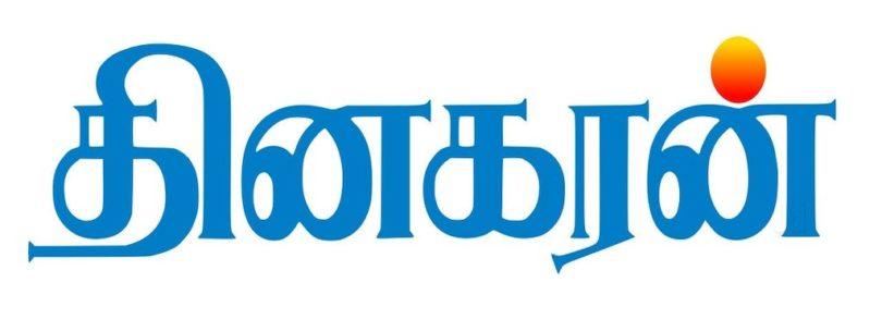 Dinakaran Tamil News Paper Dinakaran Tamil News Paper